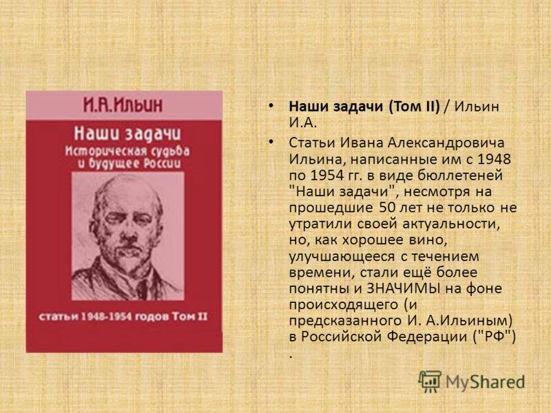 Наши задачи (Том II) / Ильин И.А. Статьи Ивана Александровича Ильина, написанные им с 1948 по 1954 гг. в виде бюллетеней