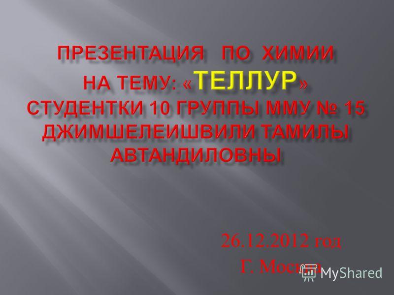 26.12.2012 год Г. Москва