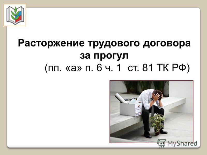 Расторжение трудового договора за прогул (пп. «а» п. 6 ч. 1 ст. 81 ТК РФ)