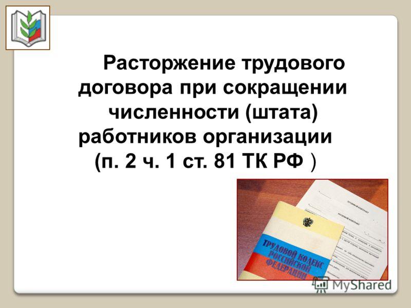 Расторжение трудового договора при сокращении численности (штата) работников организации (п. 2 ч. 1 ст. 81 ТК РФ )