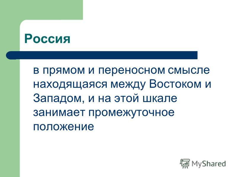 Россия в прямом и переносном смысле находящаяся между Востоком и Западом, и на этой шкале занимает промежуточное положение