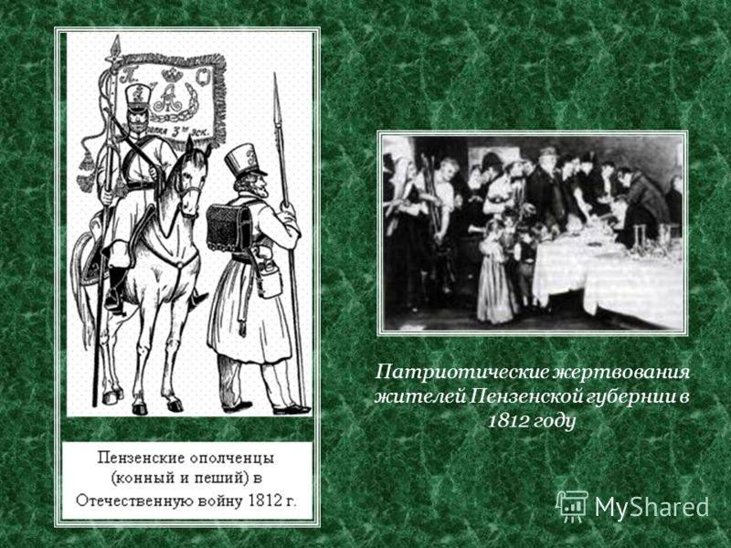 Патриотические жертвования жителей Пензенской губернии в 1812 году