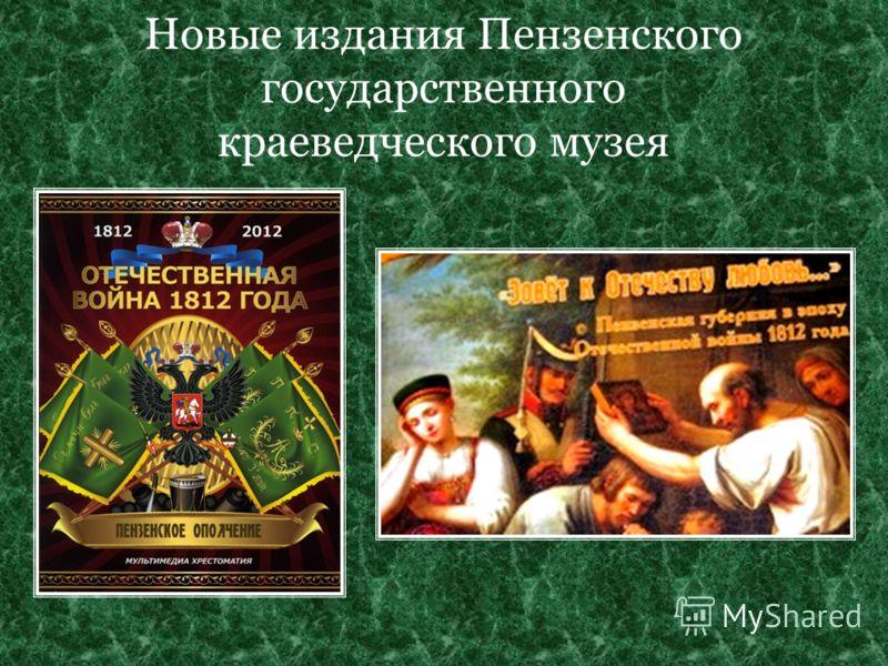 Новые издания Пензенского государственного краеведческого музея