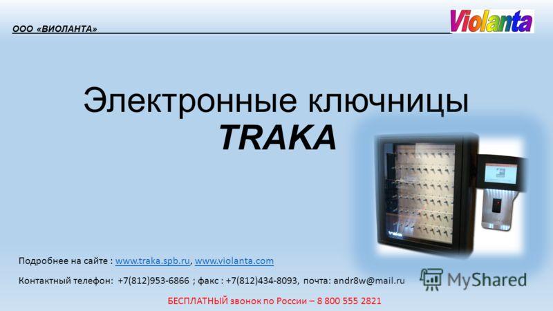 Электронные ключницы TRAKA ООО «ВИОЛАНТА»_____________________________________________________________________ Подробнее на сайте : www.traka.spb.ru, www.violanta.comwww.traka.spb.ruwww.violanta.com Контактный телефон: +7(812)953-6866 ; факс : +7(812