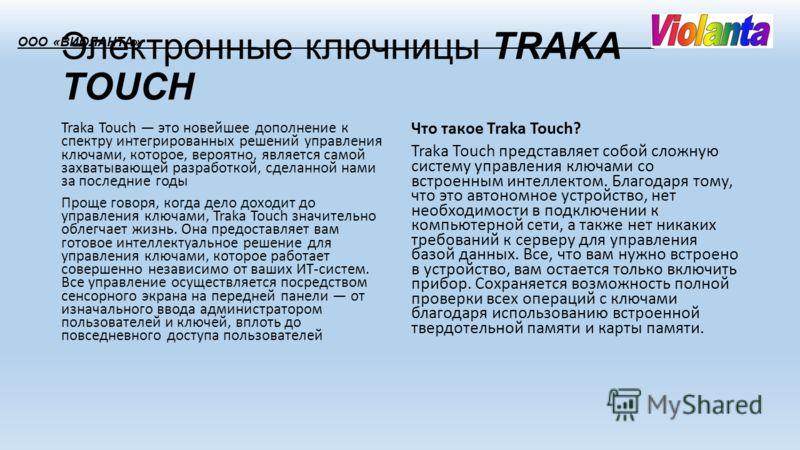 Электронные ключницы TRAKA TOUCH Traka Touch это новейшее дополнение к спектру интегрированных решений управления ключами, которое, вероятно, является самой захватывающей разработкой, сделанной нами за последние годы Проще говоря, когда дело доходит