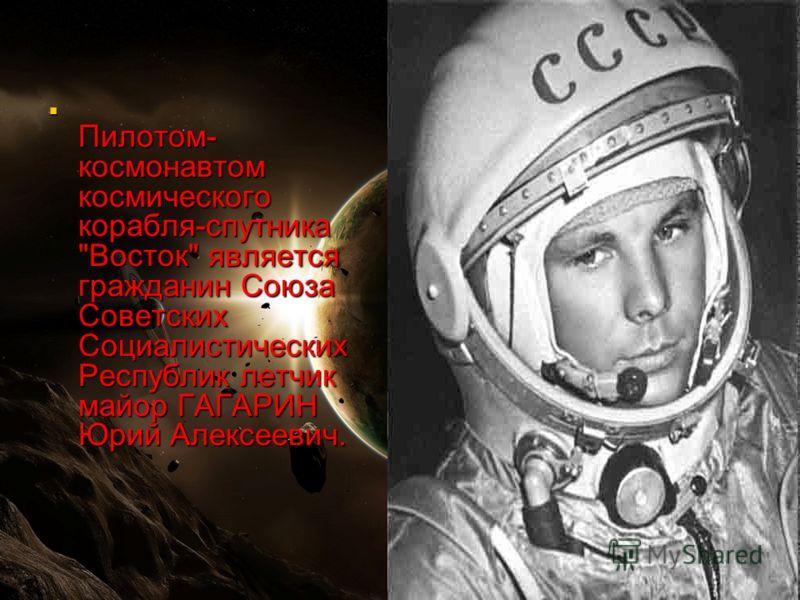 Пилотом- космонавтом космического корабля-спутника