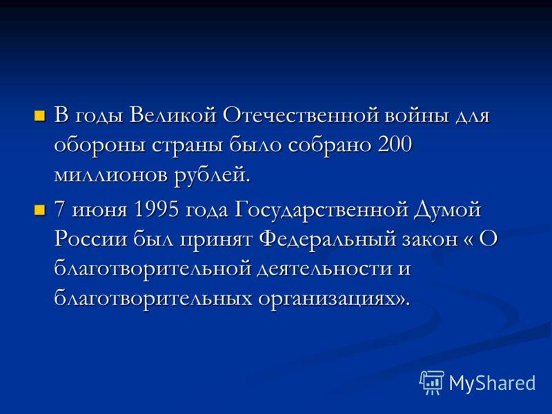 В годы Великой Отечественной войны для обороны страны было собрано 200 миллионов рублей. В годы Великой Отечественной войны для обороны страны было собрано 200 миллионов рублей. 7 июня 1995 года Государственной Думой России был принят Федеральный зак