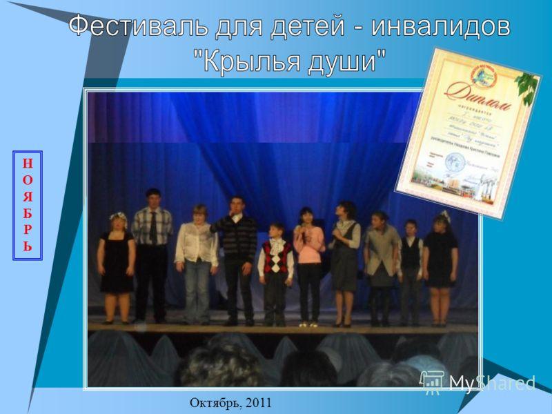 Октябрь, 2011 НОЯБРЬНОЯБРЬ
