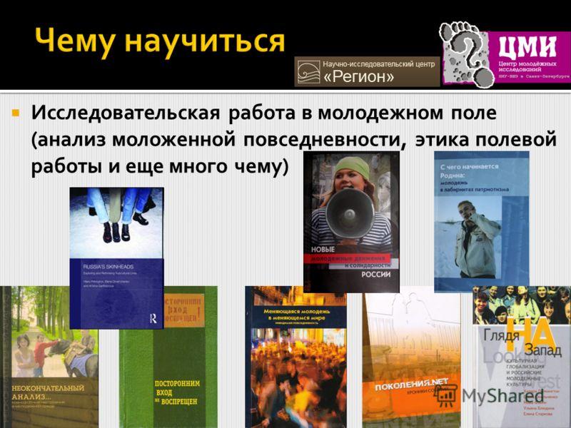 Исследовательская работа в молодежном поле (анализ моложенной повседневности, этика полевой работы и еще много чему)