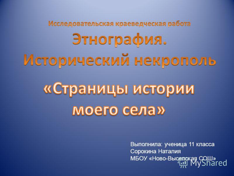 Выполнила: ученица 11 класса Сорокина Наталия МБОУ «Ново-Выселская СОШ»