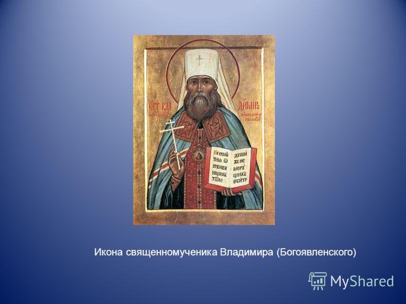 Икона священномученика Владимира (Богоявленского)