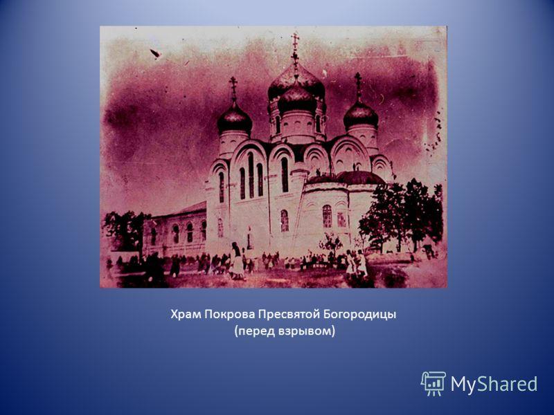 Храм Покрова Пресвятой Богородицы (перед взрывом)