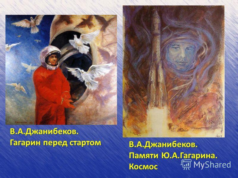 В.А.Джанибеков. Гагарин перед стартом В.А.Джанибеков. Памяти Ю.А.Гагарина. Космос
