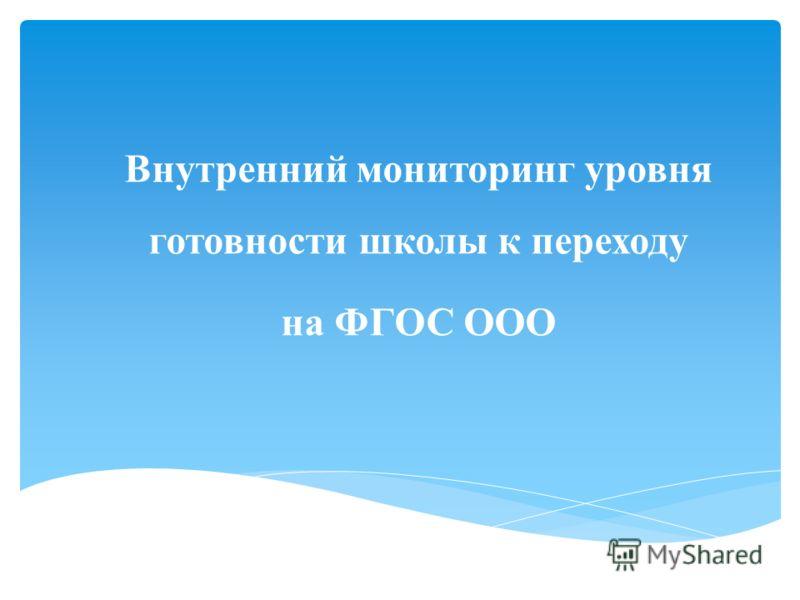 Внутренний мониторинг уровня готовности школы к переходу на ФГОС ООО