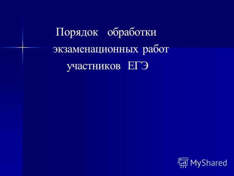 Порядок обработки экзаменационных работ участников ЕГЭ