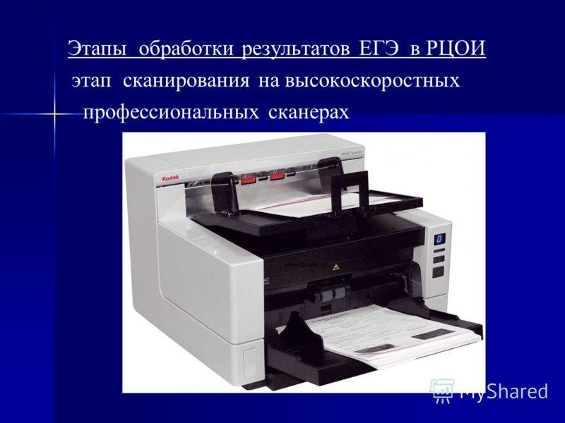 Этапы обработки результатов ЕГЭ в РЦОИ этап сканирования на высокоскоростных профессиональных сканерах