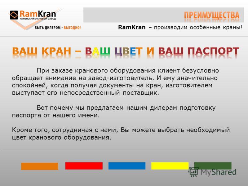 RamKran – производим особенные краны! При заказе кранового оборудования клиент безусловно обращает внимание на завод-изготовитель. И ему значительно спокойней, когда получая документы на кран, изготовителем выступает его непосредственный поставщик. В