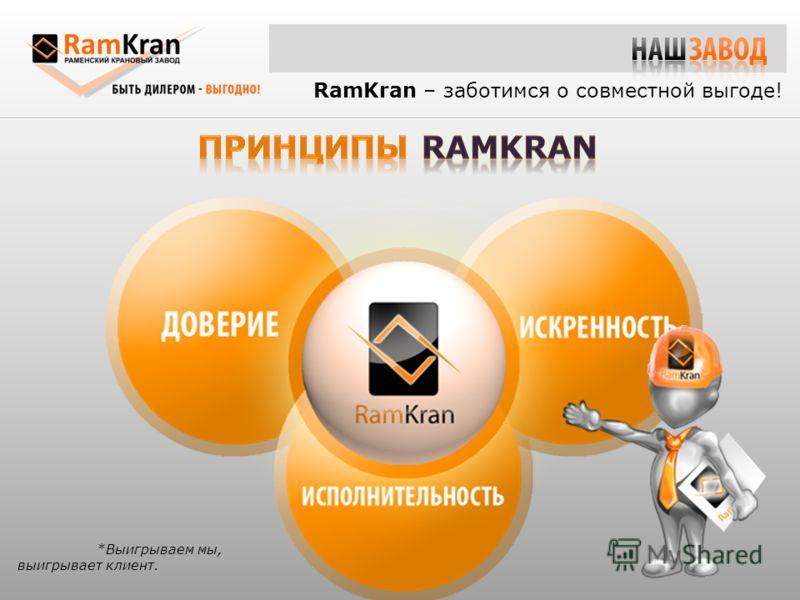 RamKran – заботимся о совместной выгоде! *Выигрываем мы, выигрывает клиент.