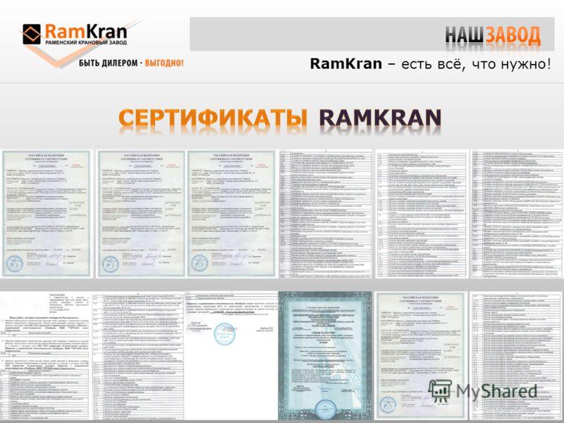 RamKran – есть всё, что нужно!