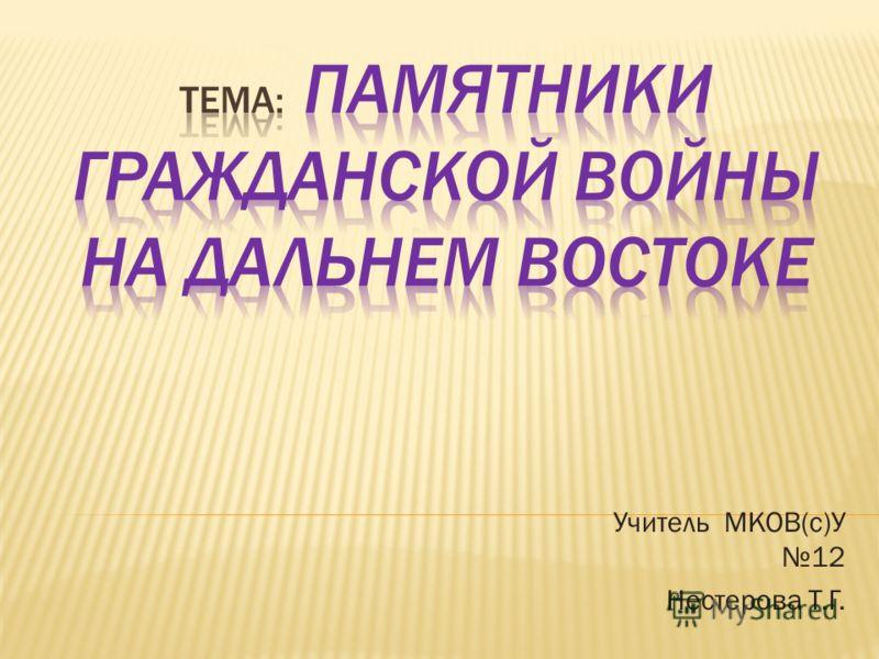 Учитель МКОВ(с)У 12 Нестерова Т.Г.