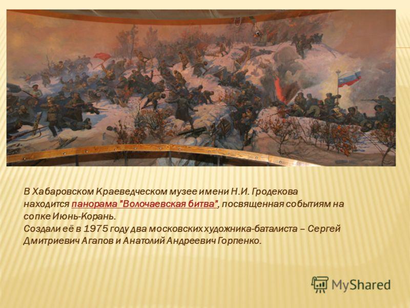 В Хабаровском Краеведческом музее имени Н.И. Гродекова находится панорама