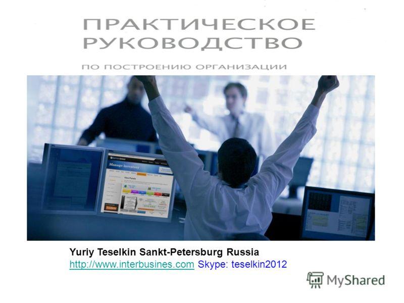 Yuriy Teselkin Sankt-Petersburg Russia http://www.interbusines.com Skype: teselkin2012 http://www.interbusines.com
