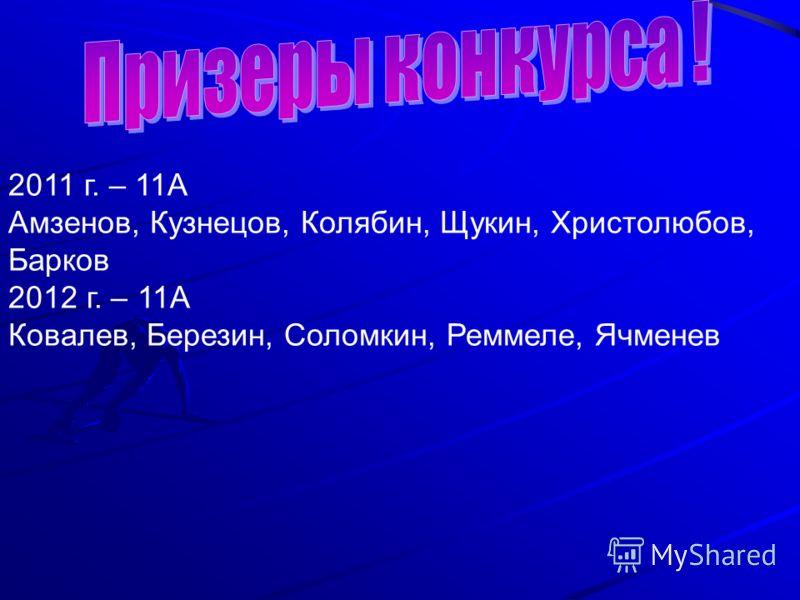 2011 г. – 11А Амзенов, Кузнецов, Колябин, Щукин, Христолюбов, Барков 2012 г. – 11А Ковалев, Березин, Соломкин, Реммеле, Ячменев