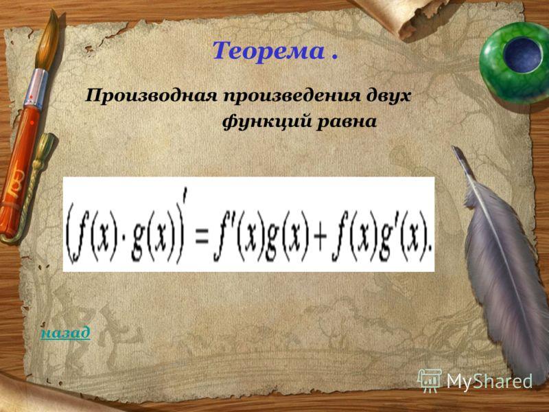 Теорема. Производная произведения двух функций равна назад