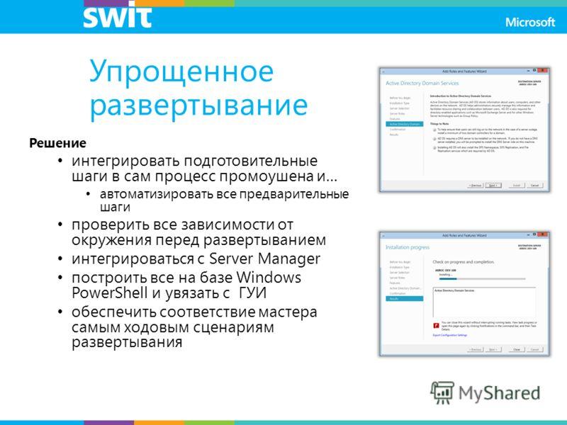 Упрощенное развертывание Решение интегрировать подготовительные шаги в сам процесс промоушена и… автоматизировать все предварительные шаги проверить все зависимости от окружения перед развертыванием интегрироваться с Server Manager построить все на б