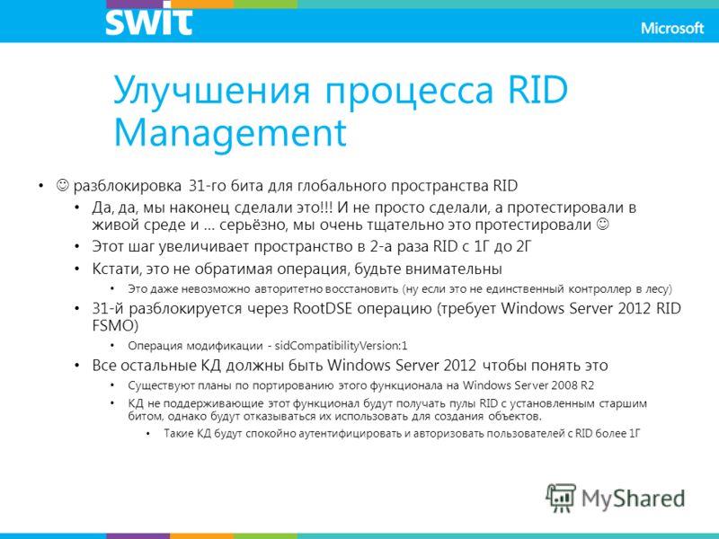 Улучшения процесса RID Management разблокировка 31-го бита для глобального пространства RID Да, да, мы наконец сделали это!!! И не просто сделали, а протестировали в живой среде и … серьёзно, мы очень тщательно это протестировали Этот шаг увеличивает