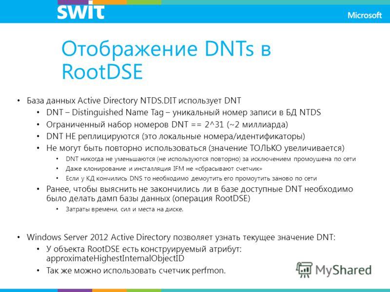 Отображение DNTs в RootDSE База данных Active Directory NTDS.DIT использует DNT DNT – Distinguished Name Tag – уникальный номер записи в БД NTDS Ограниченный набор номеров DNT == 2^31 (~2 миллиарда) DNT НЕ реплицируются (это локальные номера/идентифи