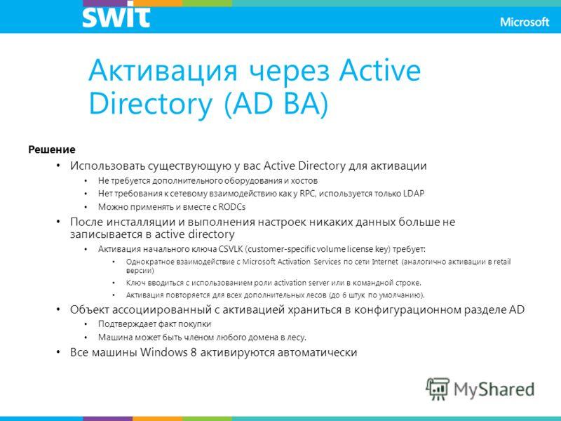 Активация через Active Directory (AD BA) Решение Использовать существующую у вас Active Directory для активации Не требуется дополнительного оборудования и хостов Нет требования к сетевому взаимодействию как у RPC, используется только LDAP Можно прим