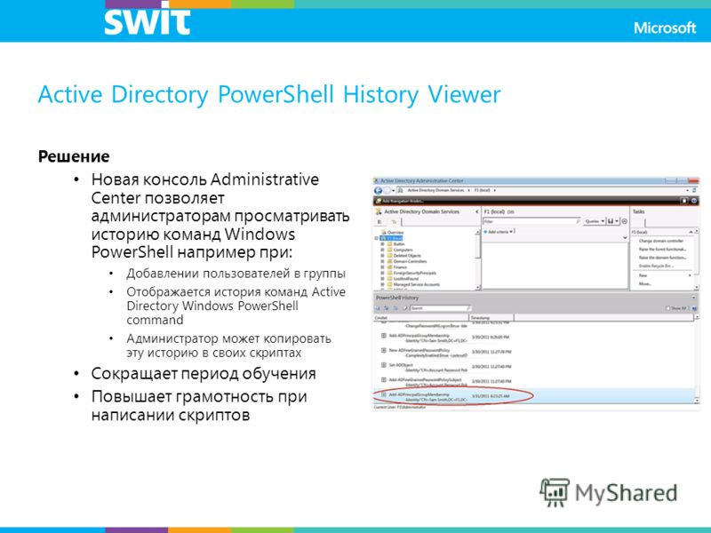 Active Directory PowerShell History Viewer Решение Новая консоль Administrative Center позволяет администраторам просматривать историю команд Windows PowerShell например при: Добавлении пользователей в группы Отображается история команд Active Direct