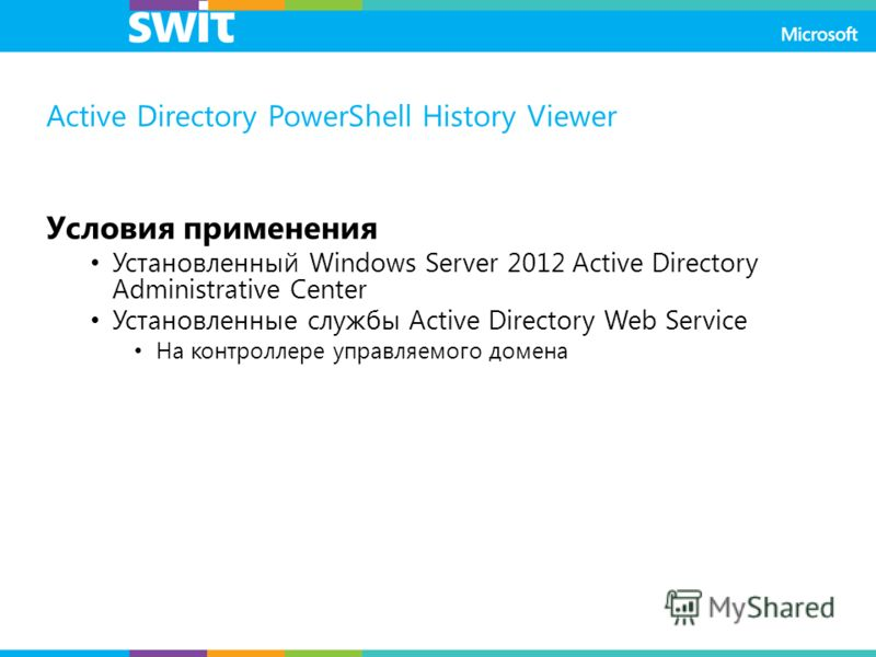 Active Directory PowerShell History Viewer Условия применения Установленный Windows Server 2012 Active Directory Administrative Center Установленные службы Active Directory Web Service На контроллере управляемого домена