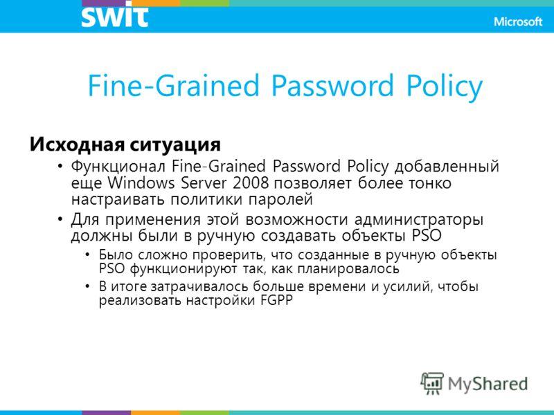 Fine-Grained Password Policy Исходная ситуация Функционал Fine-Grained Password Policy добавленный еще Windows Server 2008 позволяет более тонко настраивать политики паролей Для применения этой возможности администраторы должны были в ручную создават