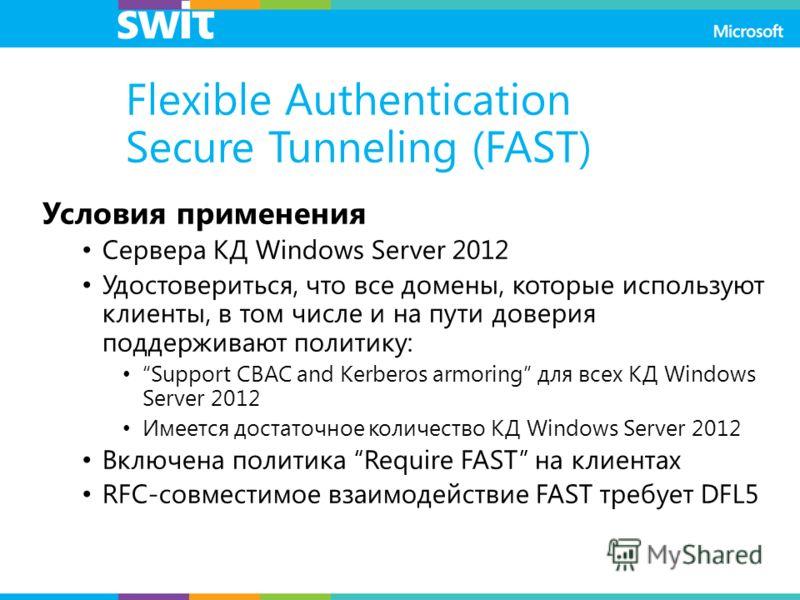 Flexible Authentication Secure Tunneling (FAST) Условия применения Сервера КД Windows Server 2012 Удостовериться, что все домены, которые используют клиенты, в том числе и на пути доверия поддерживают политику: Support CBAC and Kerberos armoring для
