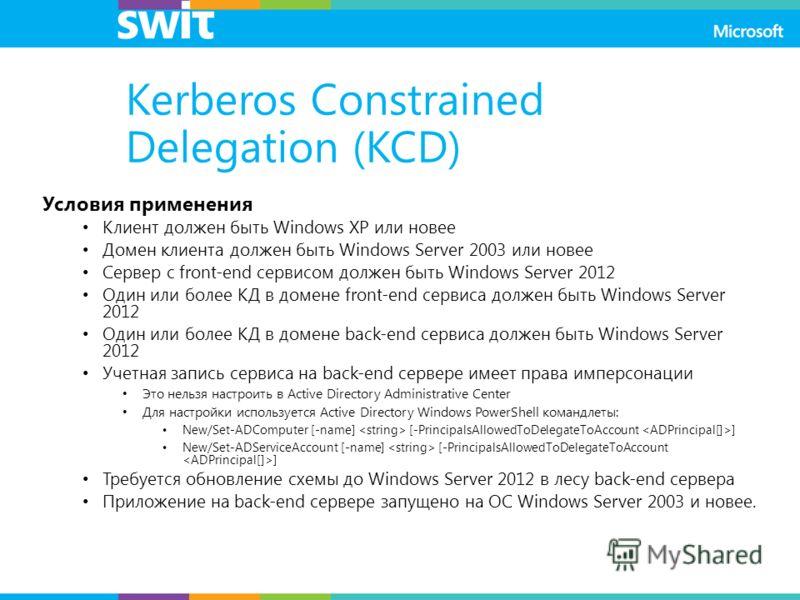 Kerberos Constrained Delegation (KCD) Условия применения Клиент должен быть Windows XP или новее Домен клиента должен быть Windows Server 2003 или новее Сервер с front-end сервисом должен быть Windows Server 2012 Один или более КД в домене front-end