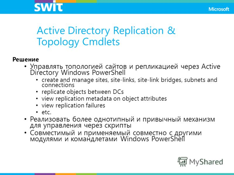 Active Directory Replication & Topology Cmdlets Решение Управлять топологией сайтов и репликацией через Active Directory Windows PowerShell create and manage sites, site-links, site-link bridges, subnets and connections replicate objects between DCs