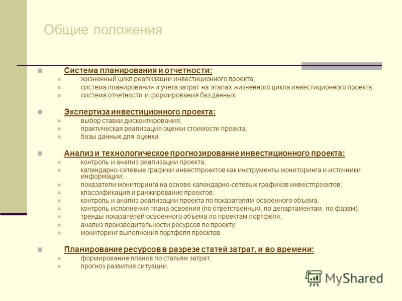 Общие положения Система планирования и отчетности: жизненный цикл реализации инвестиционного проекта; система планирования и учета затрат на этапах жизненного цикла инвестиционного проекта; система отчетности и формирования баз данных. Экспертиза инв