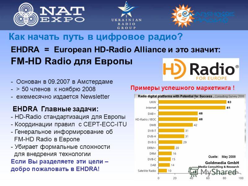 FM-HD Radio для Европы EHDRA Главные задачи: - HD-Radio стандартизация для Европы - Координации правил с CEPT-ECC-ITU - Генеральное информирование об FM-HD Radio в Европе - Убирает формальные сложности для внедрения технологии Если Вы разделяете эти