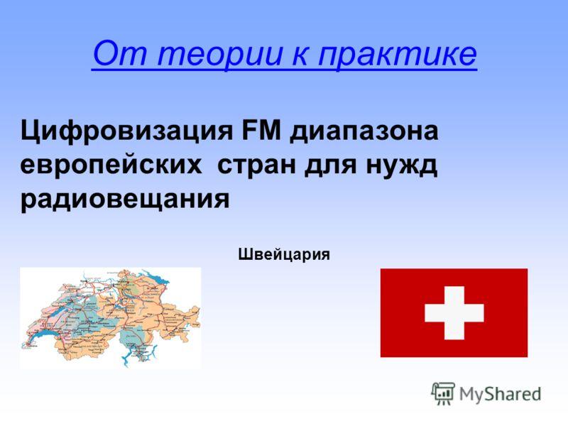 Цифровизация FM диапазона европейских стран для нужд радиовещания От теории к практике Швейцария