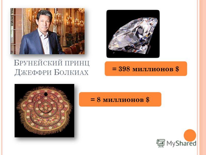 Б РУНЕЙСКИЙ ПРИНЦ Д ЖЕФФРИ Б ОЛКИАХ = 398 миллионов $ = 8 миллионов $