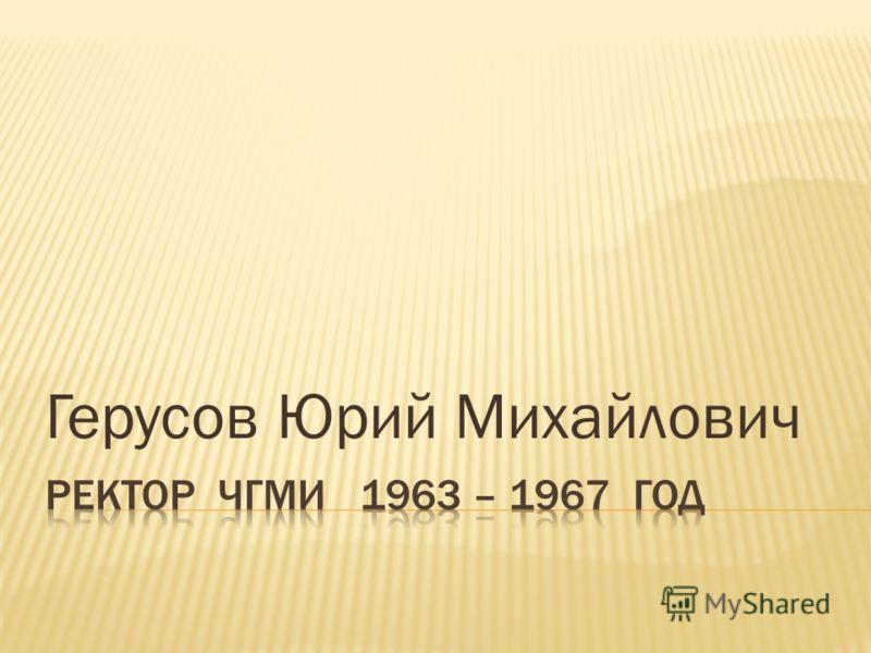 Герусов Юрий Михайлович