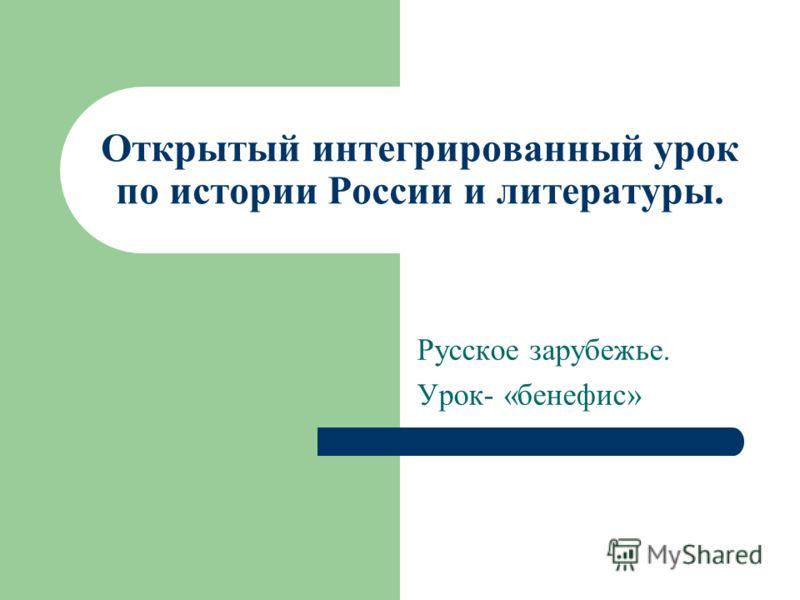 Открытый интегрированный урок по истории России и литературы. Русское зарубежье. Урок- «бенефис»