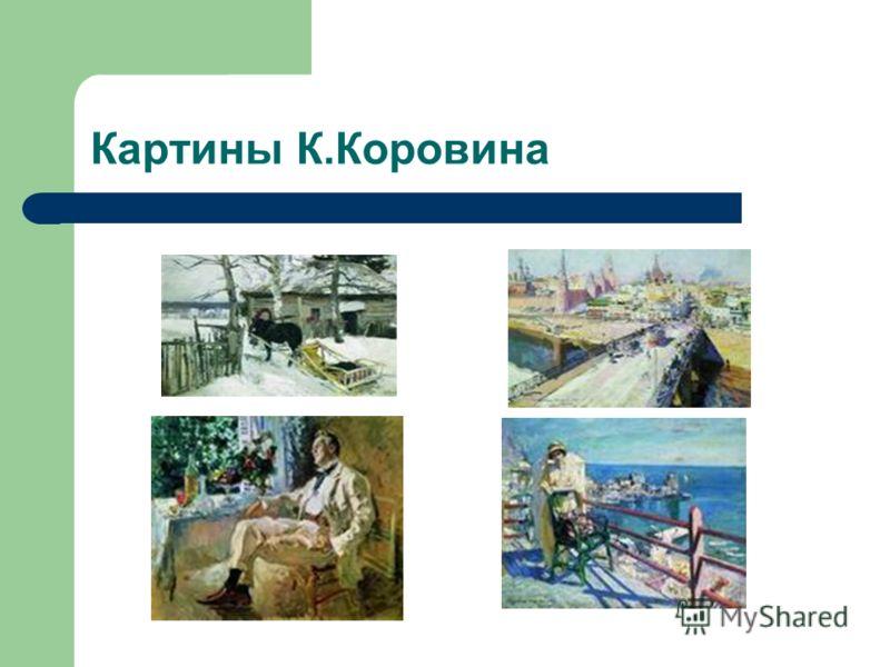 Картины К.Коровина