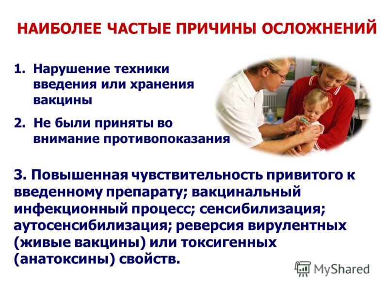 НАИБОЛЕЕ ЧАСТЫЕ ПРИЧИНЫ ОСЛОЖНЕНИЙ 1.Нарушение техники введения или хранения вакцины 2. Не были приняты во внимание противопоказания 3. Повышенная чувствительность привитого к введенному препарату; вакцинальный инфекционный процесс; сенсибилизация; а