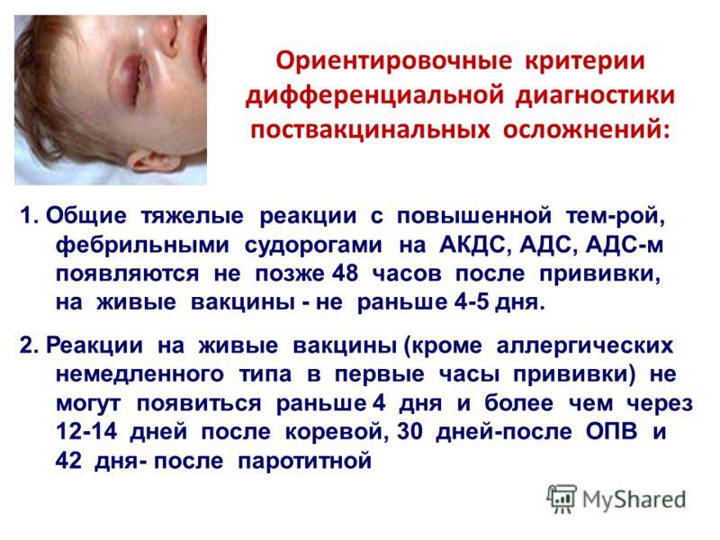 1. Общие тяжелые реакции с повышенной тем-рой, фебрильными судорогами на АКДС, АДС, АДС-м появляются не позже 48 часов после прививки, на живые вакцины - не раньше 4-5 дня. 2. Реакции на живые вакцины (кроме аллергических немедленного типа в первые ч