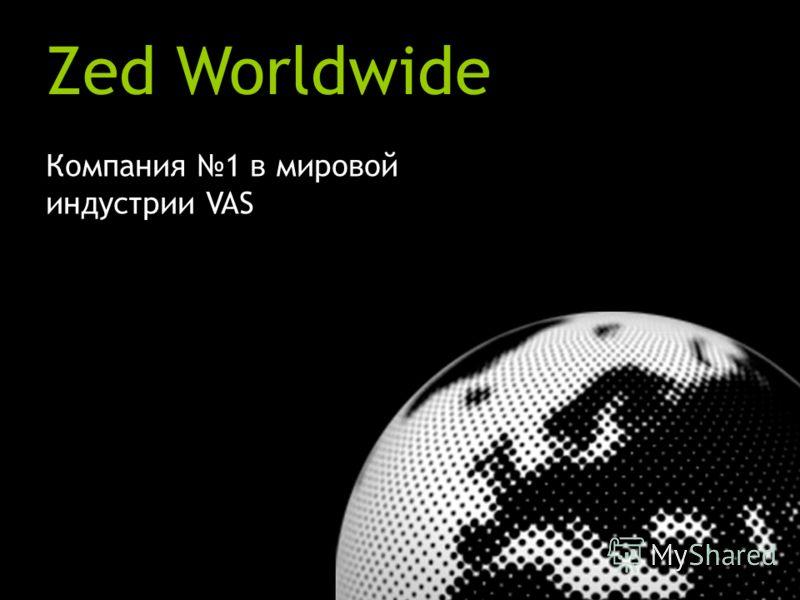 Zed Worldwide Компания 1 в мировой индустрии VAS