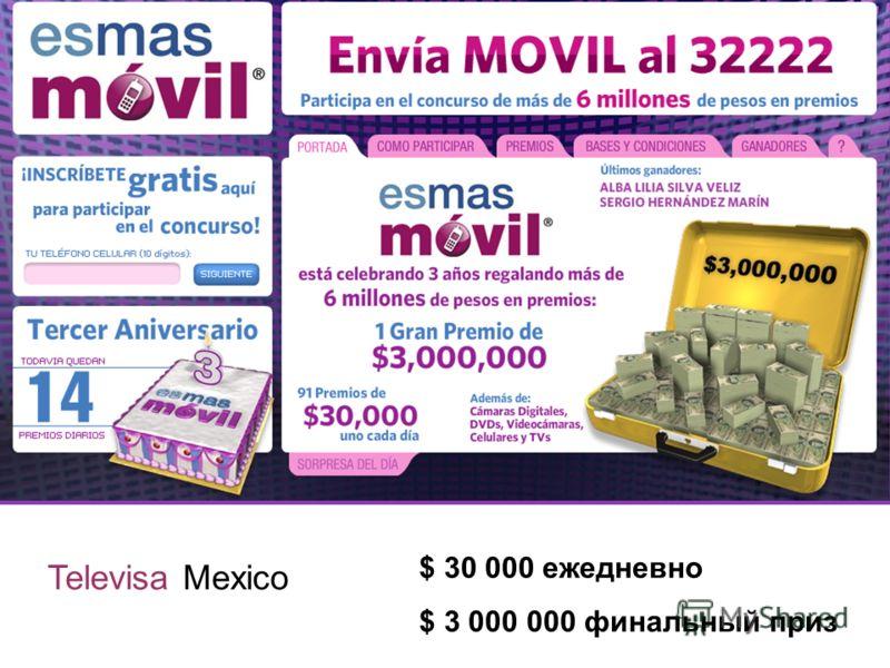 Примеры $ 30 000 ежедневно $ 3 000 000 финальный приз Televisa Mexico