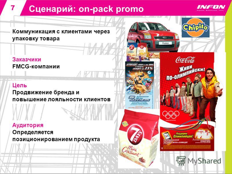 7 Коммуникация с клиентами через упаковку товара Заказчики FMCG-компании Цель Продвижение бренда и повышение лояльности клиентов Аудитория Определяется позиционированием продукта Сценарий: on-pack promo